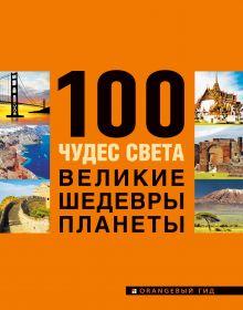 100 чудес света. Великие шедевры планеты. 2-е изд., испр. и доп. (2 оф.)
