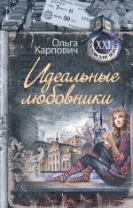 Карпович О. - Идеальные любовники обложка книги