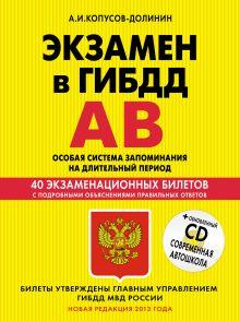 Экзамен в ГИБДД. Категории А, В. Особая система запоминания (новая редакция 2013 года) (+CD)