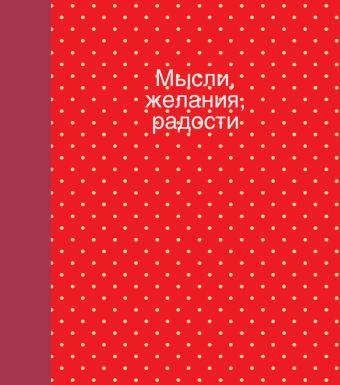 Мысли, желания, радости (блокнот) (красный)