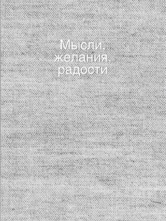 Мысли, желания, радости (блокнот) (серый)