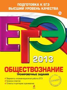 ЕГЭ-2013. Обществознание. Тренировочные задания