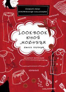 Бэхбаут Д. - Lookbook юной модницы обложка книги