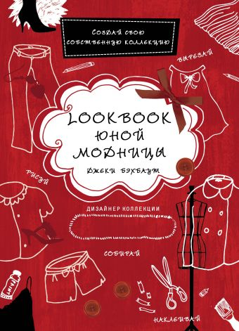 Lookbook юной модницы Бэхбаут Д.