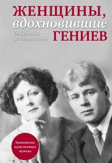 - Женщины, вдохновившие гениев обложка книги
