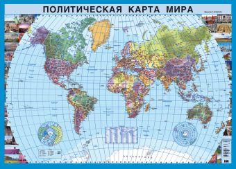 Политическая карта мира (настенная в рулоне)