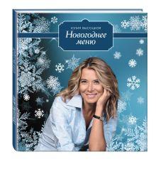 Высоцкая Ю.А. - Новогоднее меню обложка книги