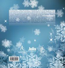 Обложка сзади Новогоднее меню Юлия Высоцкая