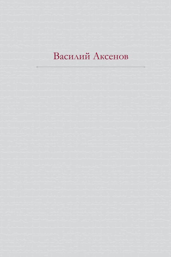 Гончаров книга обломов читать онлайн