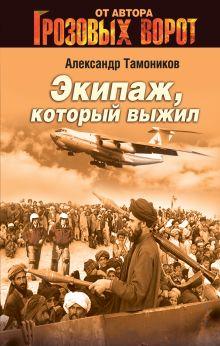 Обложка Экипаж, который выжил Александр Тамоников