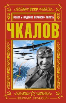 ЧКАЛОВ. Взлет и падение великого пилота обложка книги