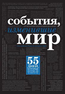 Павлова Н., Куняев А. - События, изменившие мир (черный супер) обложка книги