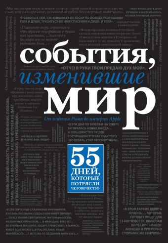 События, изменившие мир (черный супер) Павлова Н., Куняев А.