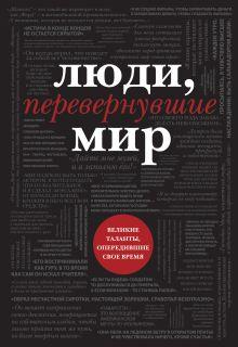 - Люди, перевернувшие мир (черный супер, обложка с Ленноном) обложка книги