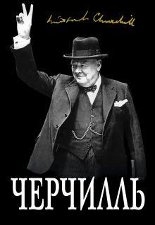 Обложка Великий Черчилль.