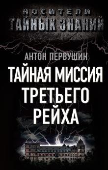 Тайная миссия Третьего Рейха обложка книги
