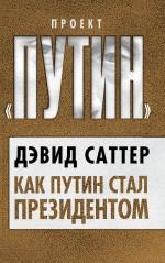 Саттер Д. - Как Путин стал президентом обложка книги