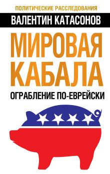Катасонов В.Ю. - Мировая кабала. Ограбление по-еврейски обложка книги