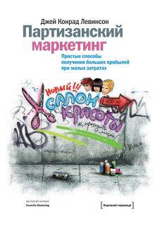 Левинсон Дж. К. - Партизанский маркетинг обложка книги