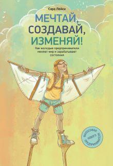 Лейси С. - Мечтай, создавай, изменяй обложка книги