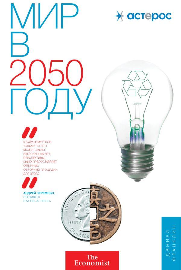Мир в 2050 году Франклин Д.