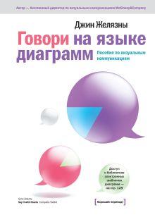 Желязны Д. - Говори на языке диаграмм обложка книги