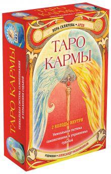 Склярова В.А. - Таро Кармы с Божественной игрой самопознания «Лила» обложка книги