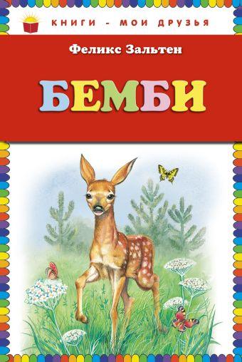 Бемби (ст.кор) Зальтен Ф.
