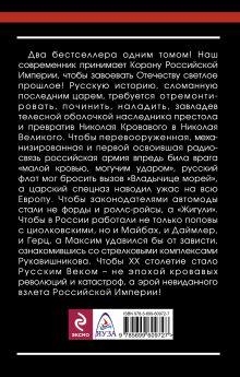 Обложка сзади Корона для «попаданца». Наш человек на троне Российской Империи Алексей Махров, Борис Орлов