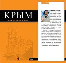 Обложка «Крым : путеводитель. 3-е изд., испр и доп. + сим-карта