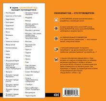 Обложка сзади «Крым : путеводитель. 3-е изд., испр и доп. + сим-карта