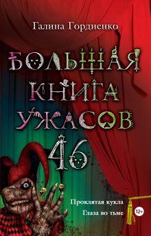Гордиенко Г. - Большая книга ужасов. 46 обложка книги
