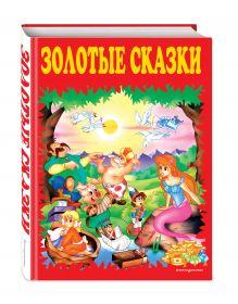 - Золотые сказки (красные) обложка книги