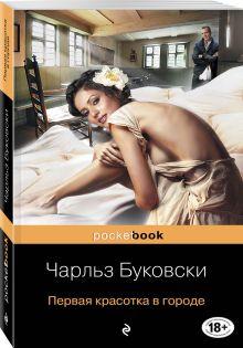Буковски Ч. - Первая красотка в городе обложка книги