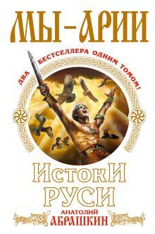 Обложка Мы – арии. Истоки Руси Анатолий Абрашкин
