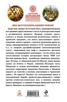 Обложка сзади Мы – арии. Истоки Руси Анатолий Абрашкин