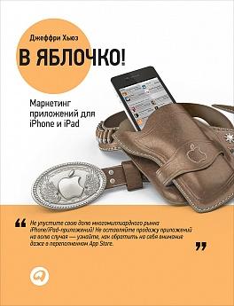 В яблочко! Маркетинг приложений для iPhone и iPad Хьюз Д.