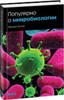 Бухар М. - Популярно о микробиологии обложка книги