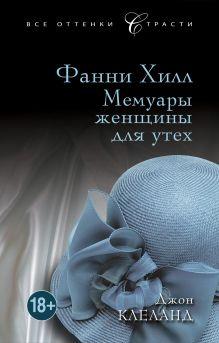 Фанни Хилл. Мемуары женщины для утех обложка книги