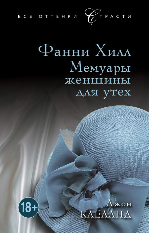 Фанни Хилл. Мемуары женщины для утех Клеланд Дж.