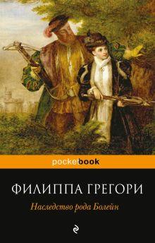 Грегори Ф. - Наследство рода Болейн обложка книги