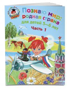 Липская Н.М. - Познаю мир: родная страна: для детей 5-6 лет. Ч. 1 обложка книги