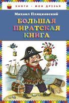 Большая пиратская книга (ст.кор)
