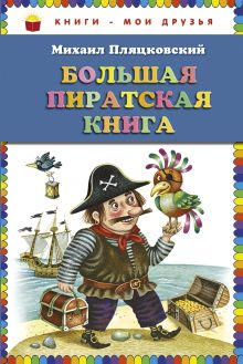 Большая пиратская книга (ст.кор) обложка книги