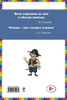 Обложка сзади Большая пиратская книга (ст. изд.) Михаил Пляцковский