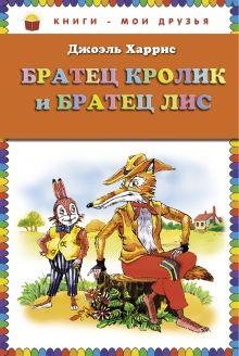 Обложка Братец Кролик и Братец Лис (ст. изд.) Джоэль Харрис
