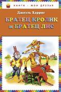Братец Кролик и Братец Лис (ст.кор)