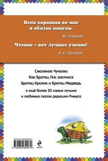 Обложка сзади Братец Кролик и Братец Лис (ст. изд.) Джоэль Харрис