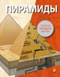 Пирамиды от ЭКСМО