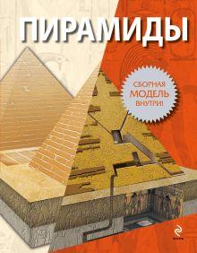 - Пирамиды обложка книги